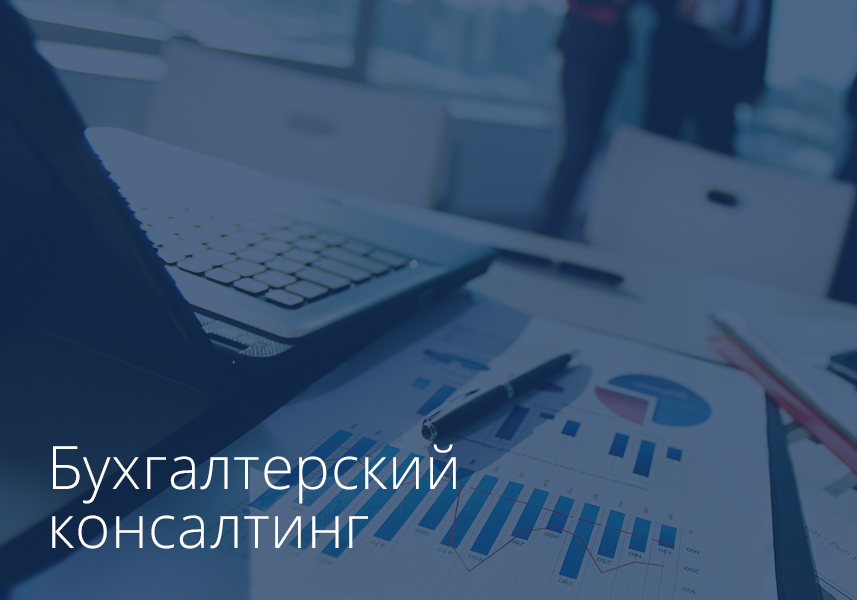 Accounting consultations in Saratov